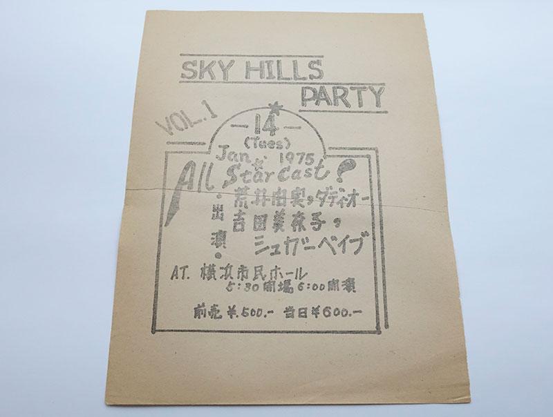 横浜市民ホールで行われたイベントのチラシ