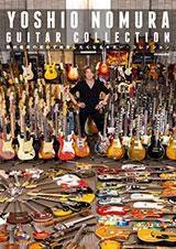 """『野村義男の""""思わず検索したくなる""""ギター・コレクション YOSHIO NOMURA GUITAR COLLECTION』"""