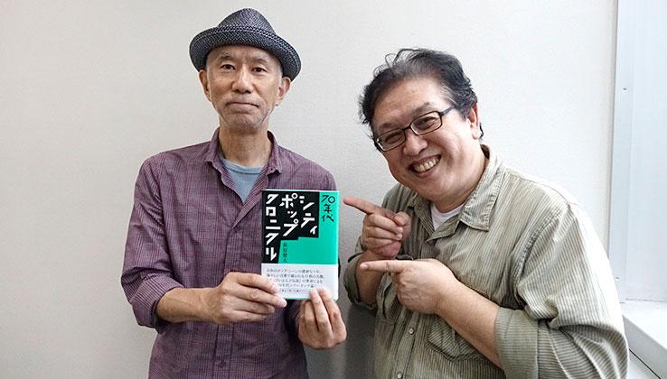 (左)田家秀樹氏、(右)萩原健太氏