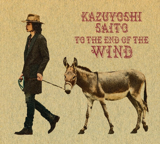 斉藤和義『風の果てまで』