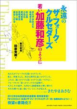 田家秀樹『永遠のザ・フォーク・クルセダーズ~若い加藤和彦のように~』