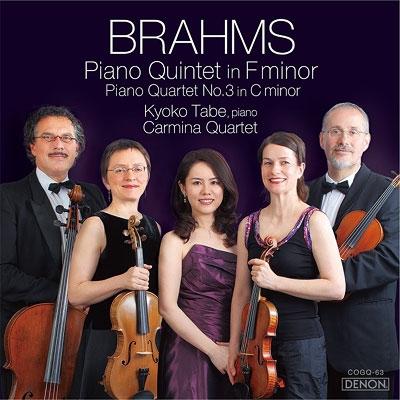 ブラームス:ピアノ四重奏曲第3番、ピアノ五重奏曲
