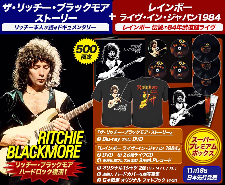 ザ・リッチー・ブラックモア・ストーリー+レインボー ライヴ・イン・ジャパン1984
